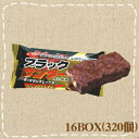 【特価】ブラックサンダー有楽製菓30円×20個入り16BOX(320個)【卸価格】【夏季クー