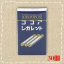 【特価】オリオン シガレット ココア味 30個入り【駄菓子】