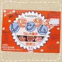 【特価】レモンラムネ 100付き1BOX 丹生堂(小売店向き商材)【駄菓子】