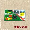 【特価】オリオン 食べルンです Hi 12個×5BOX 写るんですパロディ商品【