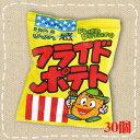 【特価】フライドポテト 30袋 菓道【駄菓子】