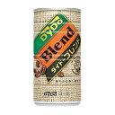 【卸価格】DyDo ダイドーブレンドコーヒー(缶コーヒー) 30本入り1ケース 【特価】