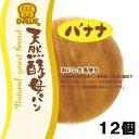 【特価】天然酵母パン バナナ 12個 デイプラス【卸価格】