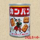 サンリツ 缶入カンパン100g 氷砂糖入 24缶入【非常食】ケース販売 保存食