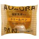 【卸価格】静岡発 昔ながらの手作りパン 発芽玄米入り クリームパン 天然酵母 青空製パン【特価】