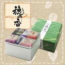 【お歳暮 お中元 ギフト】亀田製菓 穂の香15 米菓10種詰め合わせギフト缶【卸価格】