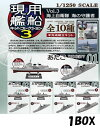 現用艦船キットコレクションVol.3 海上自衛隊 護衛艦 エフトイズ(10個入り1BOX)