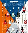 2016年12月12日発売予定 1/12スケール ギターMONO 10入り1BOX エフトイズ