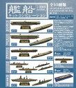 1/2000 艦船キットコンピレーション エフトイズ 10個入り1BOX