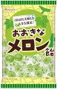 【特価】春日井製菓 おおきなメロン飴 126g×6袋 大粒のメロン飴