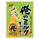 【特価】俺のミルク 北海道メロン キャンデー 80g 袋タイプ ノーベル製菓