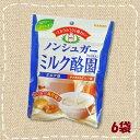 【新商品】ノンシュガーミルク酪園 72g袋×6袋 カンロ(KANRO)【卸価格】好評のため復活!