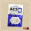 【特価】ぶどう糖 100% 18個包装 10袋【大丸本舗】