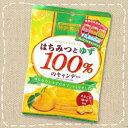 【特価】はちみつとゆず100%のキャンデー 51g×30袋【扇雀飴本舗】