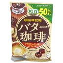 【卸価格】糖質50%オフ バター珈琲 81g UHA味覚糖【特価】