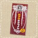 【特価】森永あずきキャラメル大箱149g【森永製菓】
