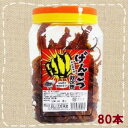 【駄菓子】げんこつ紋次郎いか(ポット入いか珍味)80本入り 名古屋名物【卸価格】大人買い!