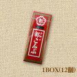 【特価】都こんぶ 12個入り1BOX 北海道産昆布 100%厳選使用