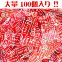【業務用】都こんぶ ピロー個包装 大量100個 特価品 食物繊維・カルシウムたっぷり!北海道産昆布使用【卸価格】熱中症対策にも