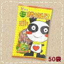 【卸価格】ミニ おやつカルパス 75g×50袋 ヤガイ【特価】大量卸特価!