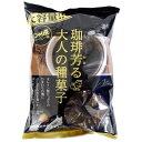 【卸価格】業務用 じゃり豆 コーヒー味 300g(個包装込)×1袋 トーノー 徳用 サイズ【業務用】
