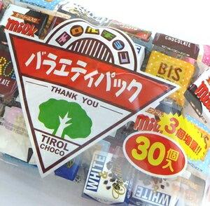 【数量限定】チロルチョコ バラエティパック 30個入アソート袋 チロルチョコレートファミリーパック 期間限定増量パック【卸価格】
