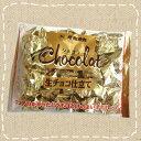【卸価格】ショコラ 生チョコ仕立て ファミリーパック タカオ...