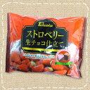 【卸価格】ストロベリー生チョコ仕立て ファミリーパック【タカ...