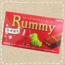 【期間限定】ラミーチョコ10個  Rummy ラムレーズンと生チョコの大人向けのチョコレート  ロッテ【限定・卸価格・2割引き】数量限定 大人買い 洋酒チョコ