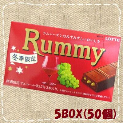 【条件付き送料無料】ラミーチョコ Rummy ロッテ 10個×5BOX(50個) ロッテ【超大人買い・限定・卸価格】洋酒チョコ
