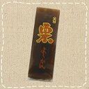 【卸価格】栗ようかん 130g 金城製菓【特価】