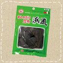 【卸価格】おしゃぶり昆布「浜風」小袋 中野物産 10袋入り1BOX【特価】