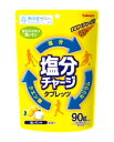 【特価】塩分チャージタブレッツ 塩レモン味 90g×48袋 カバヤ(kabaya)熱中症対策に!