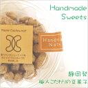 【卸価格】カップ入り・メイプルカシューナッツ 100g 【特価】