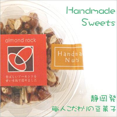 【卸価格】カップ入り・アーモンドロック 約100g 豆豊商店【特価】