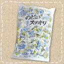 【業務用 飴】1kg入り「のどにスッキリ」 春日井製菓 【徳用】【特価】約177粒前後入