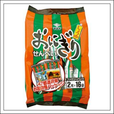 【特価】おにぎりせんべいファミリーパック(2枚入りX16袋)マスヤ 【卸価格】