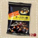 【特価】チーズのり巻 50g×12袋 個包装(ひねり)【きらら】チェダーチーズ・ゴーダチーズ使用
