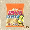 【特価】ポテトチップス うすしお味 28g 24袋入り6BOX カルビー【卸価格】【まとめ買い】