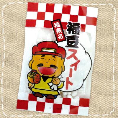 【節分】2月3日節分用 福豆スイート 55g袋タイプ【卸価格】...:mizota:10001031