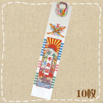 【特価】七五三 千歳飴の袋 Aタイプ (10枚セット) 【卸価格】(約525mm×110m…...:mizota:10000572