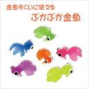 【卸価格】金魚すくい等に使える「ぷかぷか金魚」(100入)【お祭り】【特価】