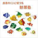 【卸価格】金魚すくい等に使える「熱帯魚」100個アソート【お...