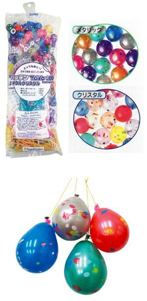 鈴木ラテックスパッチンYOYO100水ヨーヨーセットメタルクリスタル100個入×5セットらくらくヨー