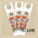 【特価】 七五三 千歳飴の袋 6号千歳 千歳飴タイプ(10枚...