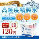 精製水 5L 送料無料/高純度精製水 コックなし/スチーマー/純水/サンエイ化学