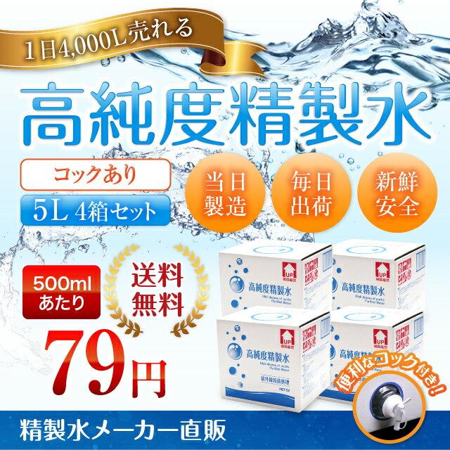 高純度精製水(純水) 大容量 5L入り コック付き 4箱まとめ買い 紫外線殺菌処理 送料無料 メーカー:サンエイ化学