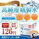精製水 5L 送料無料/高純度精製水 コック付き/スチーマー/純水/サンエイ化学