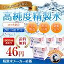 精製水 20L 送料無料/高純度精製水 コック付き 5箱まとめ買い/スチーマー/純水/サンエ