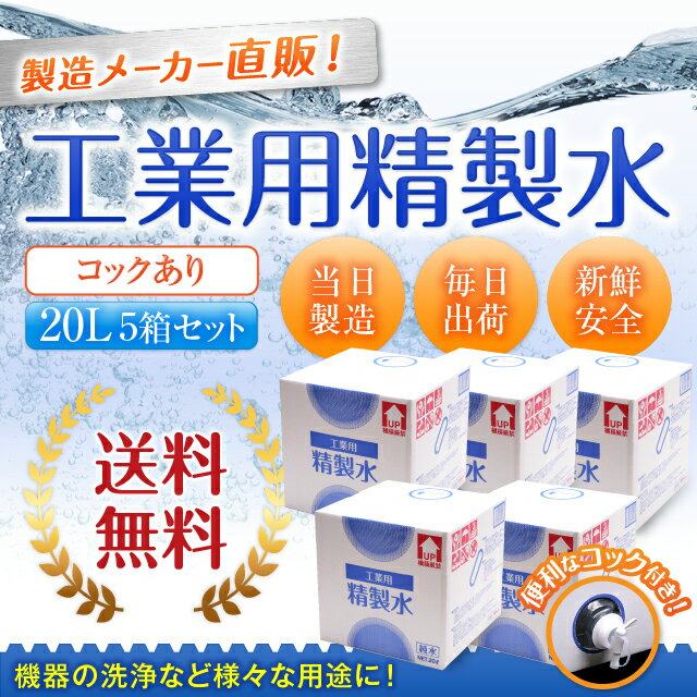 工業用精製水(純水) 大容量 20L入り コック付き 5箱まとめ買い 送料無料 メーカー:サンエイ化学